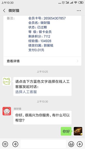 微信客服在公众号内咨询