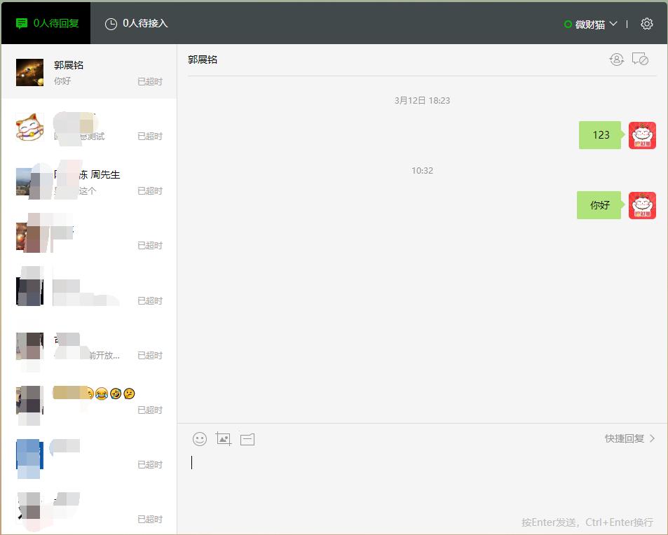 微信客服交流界面